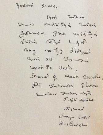 Participants letter in Tamil