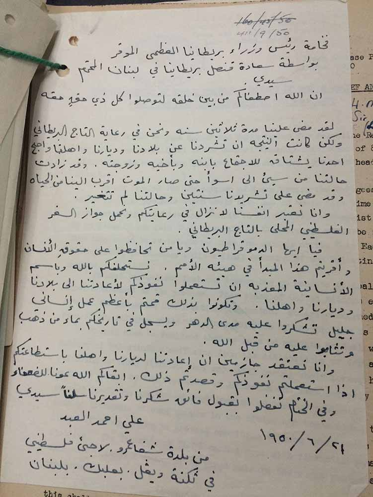 Original version of Ahmed El-Abed's letter to the British Prime Minister, handwritten in Arabic