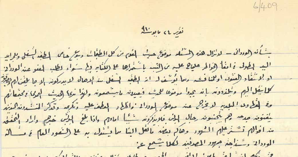 The beginning of an intelligence report from the Egyptian Ministry of the Interior, dated 24 May 1910. It reports on the talk of 'the lower classes in their gatherings in the popular coffeehouses' regarding the trial of al-Wardani, the nationalist assassin of Egyptian Prime Minister, Boutros Ghali (Abbas Hilmi II Papers, HIL 6/409, reproduced by kind permission of the Trustees of the Mohamed Ali Foundation and of the University of Durham)
