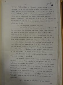 Page of Trott's memorandum on the change of titles requested by the Persians, and its importance