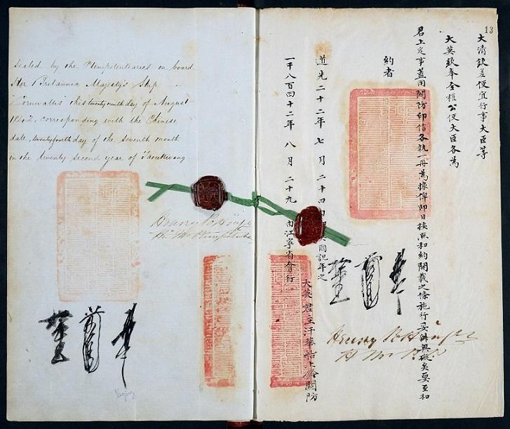 FO 93/23/1b Treaty of Nanking 1842 - with Pottinger's signature